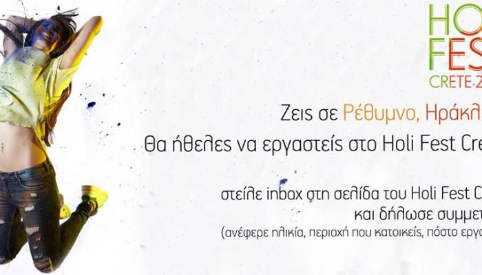 Ετοιμαστείτε να χρωματίσουμε την Κρήτη! Με Χανιά ξεκινά το Holi Fest Crete