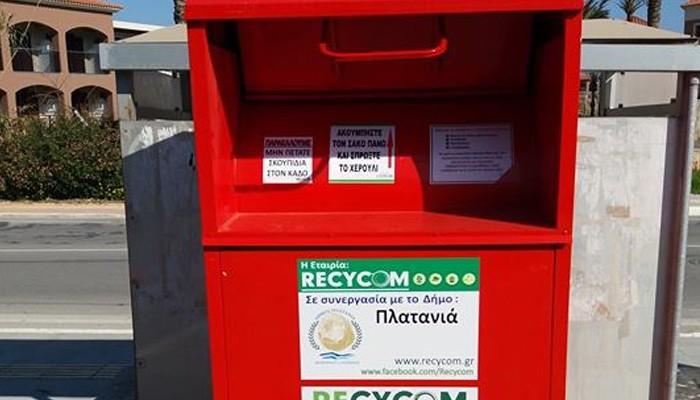 Κόκκινοι κάδοι για την ανακύκλωση παλαιού ρουχισμού στο Δήμο Πλατανιά
