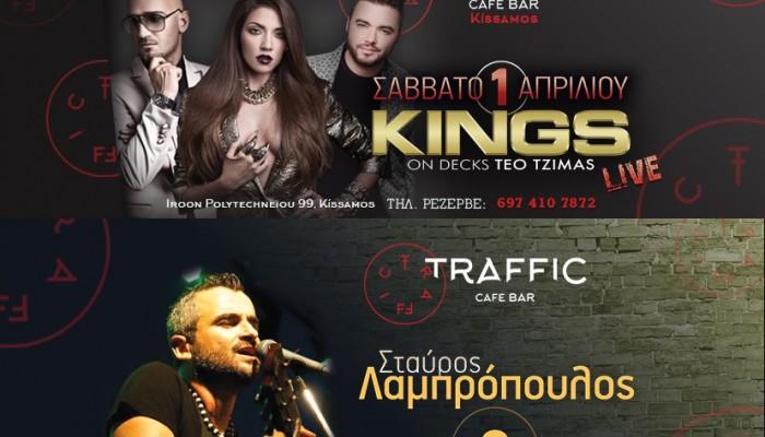 Kings και Σταύρος Λαμπρόπουλος live στην Κίσσαμο τον Απρίλιο