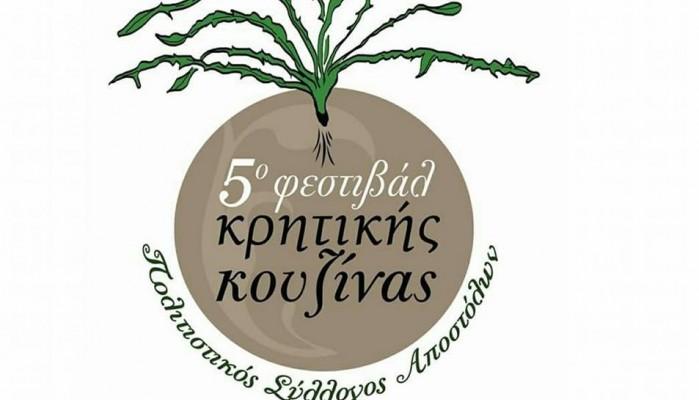 Την Κυριακή 5 Μαρτίου το 5ο Φεστιβάλ Κρητικής Κουζίνας
