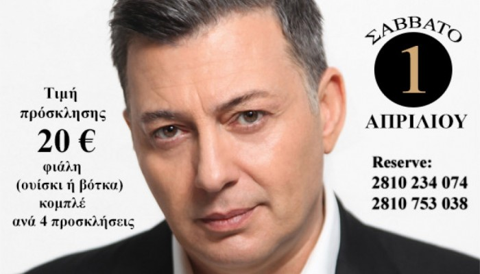 Στην Ηλιαχτίδα τα έσοδα της χοροεσπερίδας της Έν. Αξ/κών Αστυνομίας Κρήτης