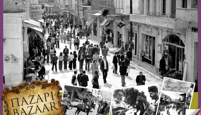 Ανακοίνωση για το παζάρι της Μεγάλης Παρασκευής στην Κίσσαμο