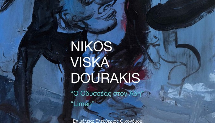 Εγκαίνια έκθεσης ζωγραφικής Νίκου Βισκαδουράκη