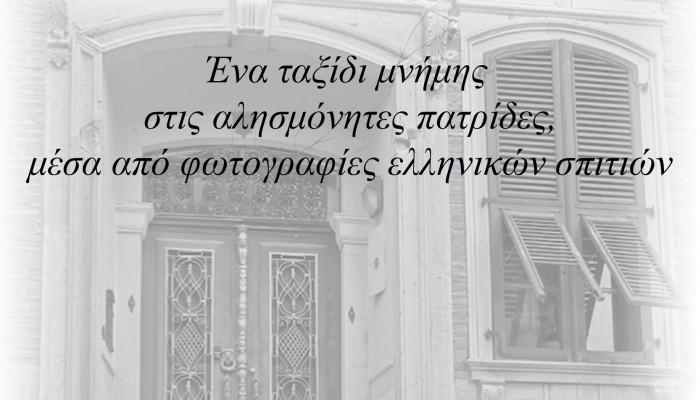 Εγκαινιάζεται έκθεση φωτογραφιών με ελληνικά σπίτια της Σμύρνης