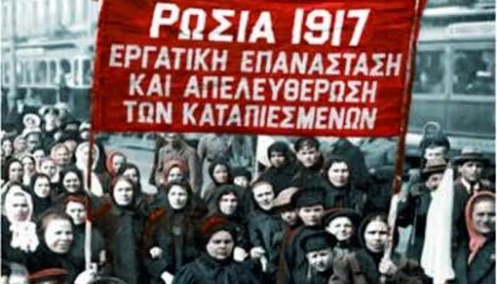Ρωσία 1917: Εργατική επανάσταση & απελευθέρωση των καταπιεσμένων
