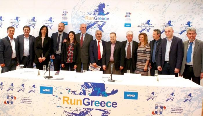Η WIND για 5η χρονιά σε όλη την Ελλάδα με το RUN Greece