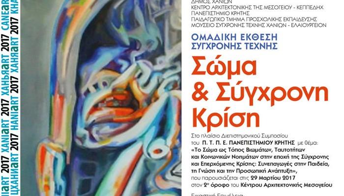 «Σώμα και Σύγχρονη Κρίση»: Έκθεση σύγχρονης τέχνης στα Χανιά