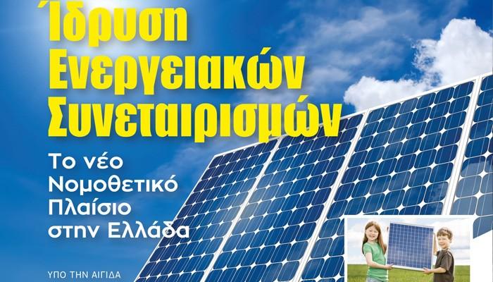 Συνέδριο στην ΟΑΚ για την ίδρυση Ενεργειακών Συνεταιρισμών.