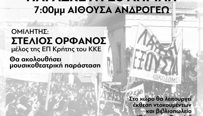Εκδήλωση του ΚΚΕ Ηρακλείου για το πραξικόπημα της 21ης Απριλίου