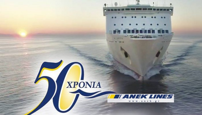 ΑΝΕΚ LINES 50 χρόνια: Το ταξίδι συνεχίζεται με πλώρη το μέλλον