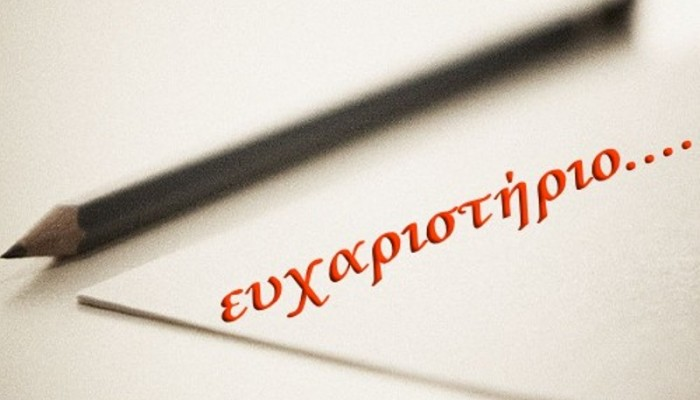 Ευχαριστήριο της Ένωσης Στρατιωτικών Χανίων προς τον κ.Βουλγαράκη