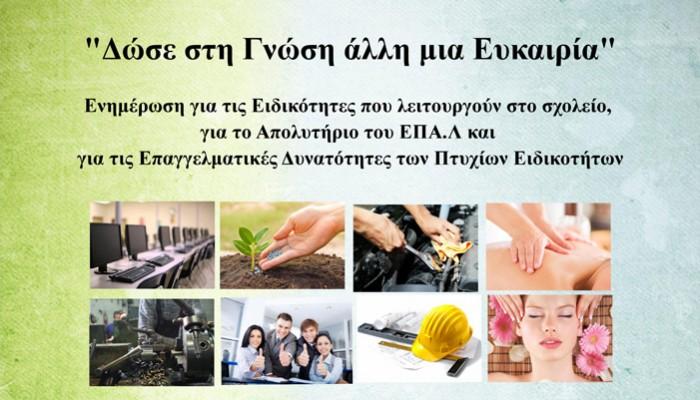 Ενημερωθείτε για τις ευκαιρίες και ειδικότητες του Εσπερινού ΕΠΑΛ Πλατανιά