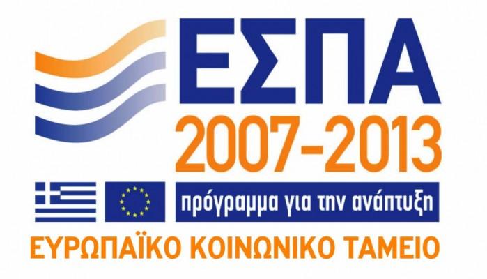 Ποιά έργα χρηματοδότησε η Ευρωπαική Επιτροπή στην Κρήτη
