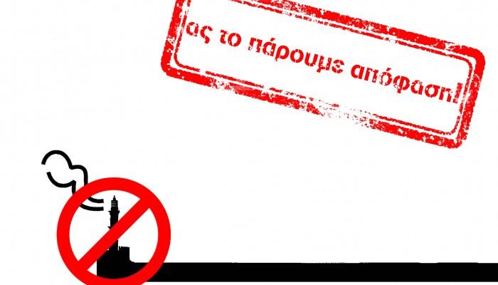 Εκδήλωση της πρωτοβουλία πολιτών «Ψυχαγωγία και Εργασία Χωρίς καπνό -Χανιά»