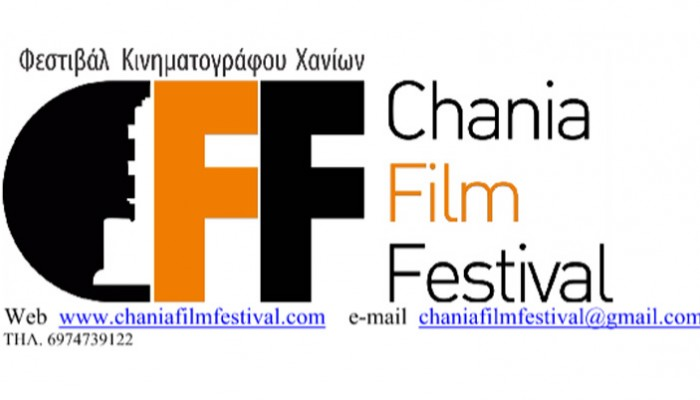 Το 19ο Φεστιβάλ Ντοκιμαντέρ Θεσσαλονίκης 20 και 21 Απριλίου στα Χανιά