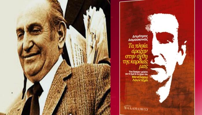 Παρουσίαση βιβλίου για τη ζωή και το έργο του μεγάλου Μενέλαου Λουντέμη