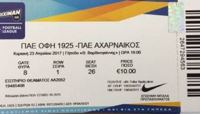 Επιτέλους: Από 5 ευρώ τα εισιτήρια της Κυριακής