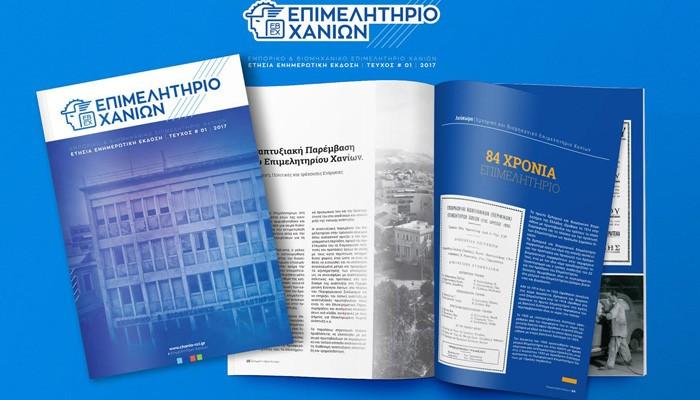 Ενημερωτικό περιοδικό από το ΕΒΕΧ