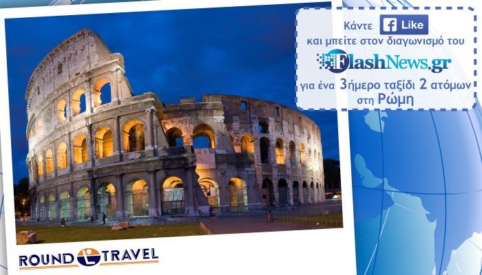 Διαγωνισμός Απριλίου: Κερδίστε ένα ταξίδι για δύο στη μοναδική Ρώμη!
