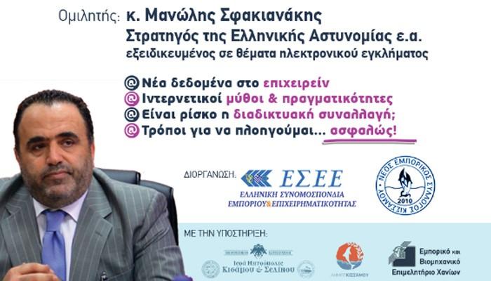 Ο Μαν. Σφακιανάκης στην Κίσσαμο για διαδίκτυο και ηλεκτρονικό εμπόριο