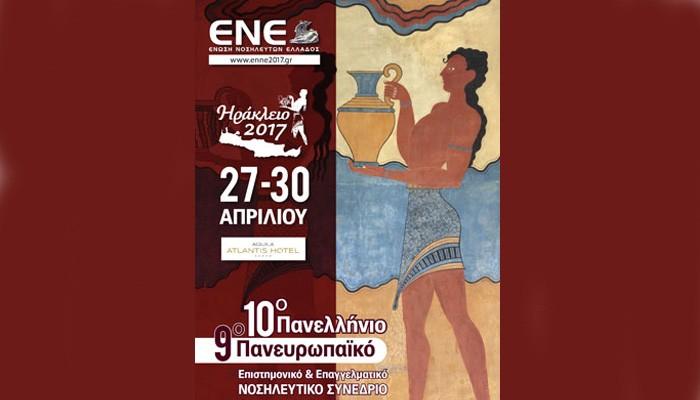 Η καρδιά των Νοσηλευτών της Ελλάδας χτυπάει στο Ηράκλειο της Κρήτης