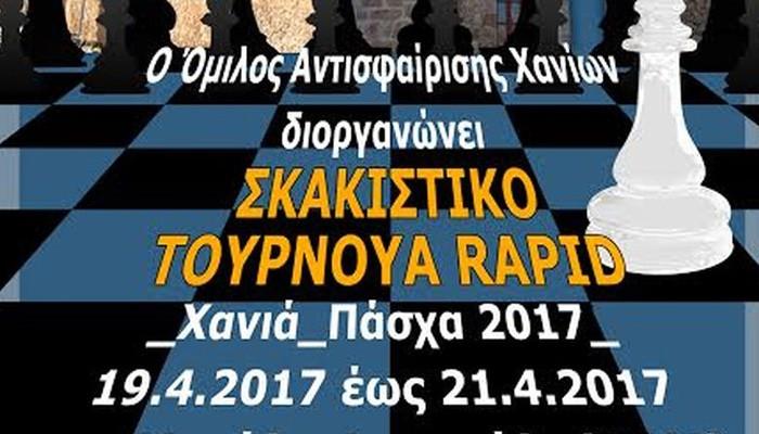 """Σκακιστικό τουρνουά Rapid """"Χανιά – Πάσχα 2017"""": 19-21/4/2017 στο ΚΑΜ"""