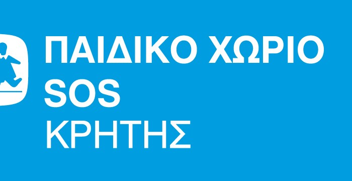 Ηράκλειο:Τα παιδικά χωριάς SOS Ελλάδος αναζητούν άνδρα Παιδαγωγό