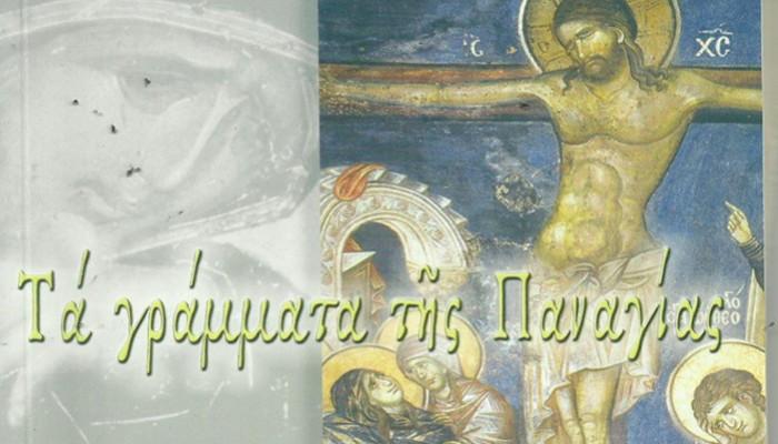 Παρουσιάζεται το βιβλίο του Βαγγέλη Κακατσάκη «Τα Γράμματα της Παναγίας»