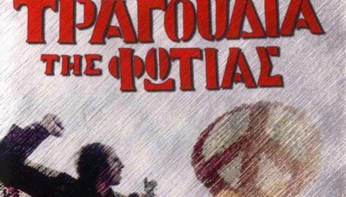 Μνημόσυνο στον Ν.Κούνδουρο και προβολή της ταινίας