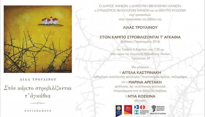 «Στον κάμπο στροβιλίζονται τ' αγκάθια» Παρουσίαση βιβλίου της Λ.Τρουλινού
