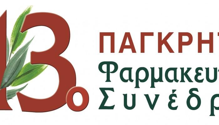 13o Παγκρήτιο Φαρμακευτικό Συνέδριο στο Ηράκλειο