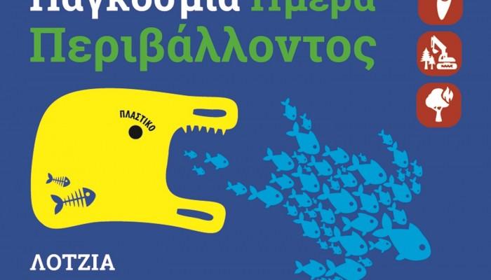 Δράσεις για τον εορτασμό της Ημέρας Περιβάλλοντος από το Δήμο Ηρακλείου