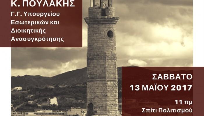 Εκδήλωση ΣΥΡΙΖΑ Ρεθύμνου για την αναθεώρηση θεσμικού πλαισίου της Τ.Α.