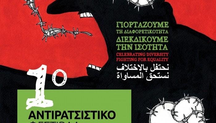 Στις 27 και 28 Μαΐου το 1ο Αντιρατσιστικό Φεστιβάλ Ηρακλείου