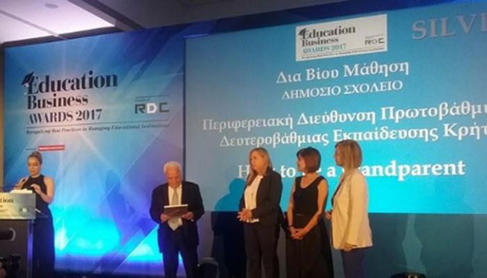 Ασημένιο Βραβείο στην Περιφερειακή Διεύθυνση Εκπαίδευσης