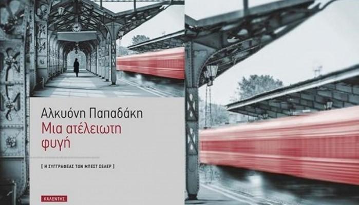 Η Αλκυόνη Παπαδάκη στα Χανιά για την παρουσίαση του νέου βιβλίου της