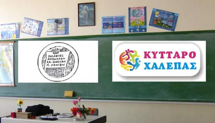 Ευθείες βολές εκτοξεύει ο Συλλόγος Δασκάλων στο Κύτταρο Χαλέπας στα Χανιά