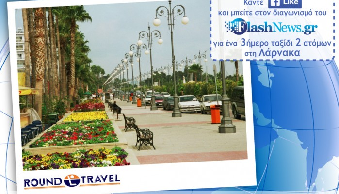 Δείτε το νικητή του διαγωνισμού Μαϊου για το ταξίδι στη Λάρνακα