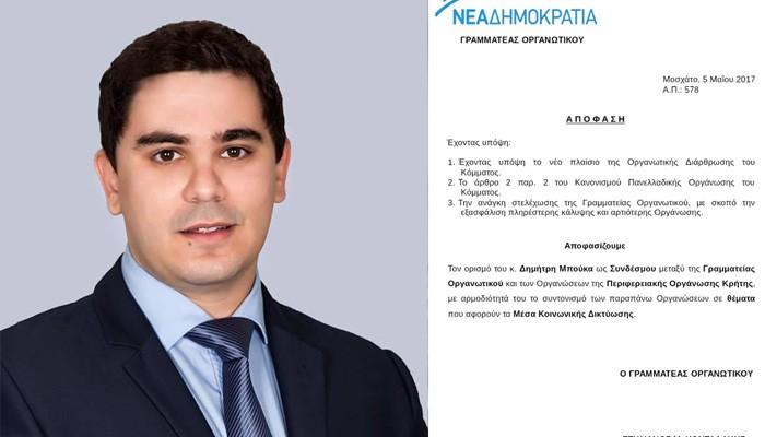Ο Δ.Μπούκας υπεύθυνος της ΝΔ για Μέσα Κοινωνικής Δικτύωσης στην Κρήτη