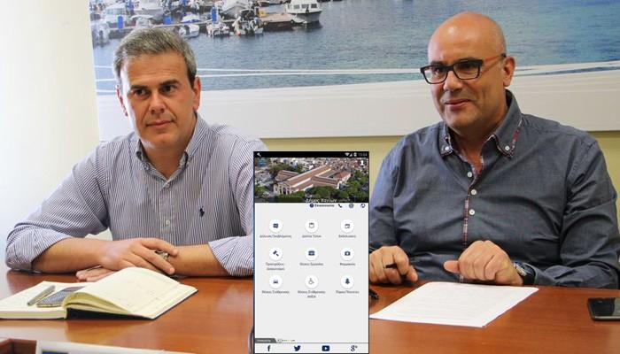 Δωρεάν εφαρμογή Δήμου Χανίων για κινητά τηλέφωνα & φορητές συσκευές
