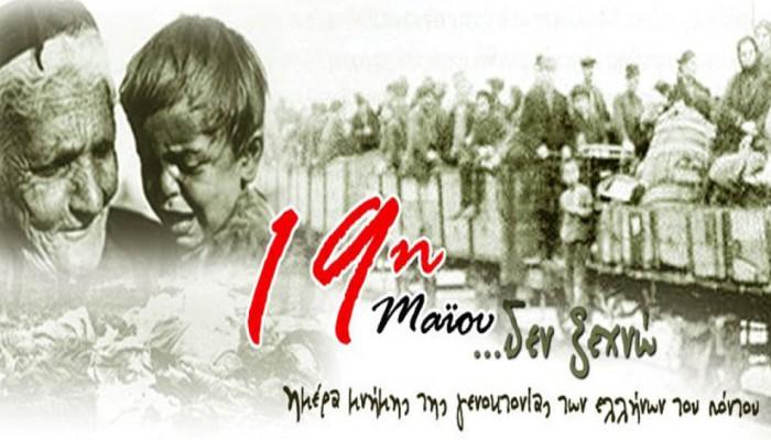 Εκδήλωση μνήμης στα Χανιά για τη γενοκτονία των Ποντίων