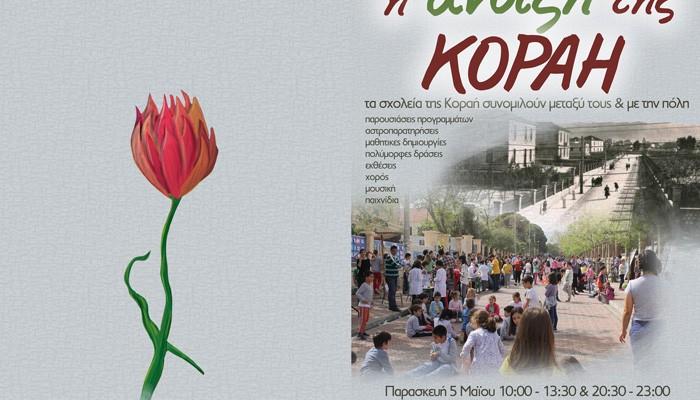 Άνοιξη στα σχολεία της οδού Κοραή στα Χανιά