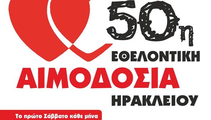 50η Εθελοντική Αιμοδοσία στο Κέντρο του Ηρακλείου (Αίθριο Λότζια)
