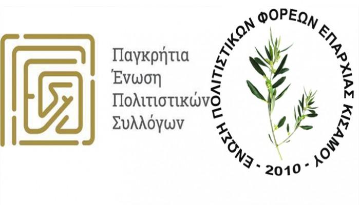 Εκδίδουν κοινό πρόγραμμα πολιτιστικών εκδηλώσεων η ΠΕΠΣΥ και ΕΠΟΦΕΚ