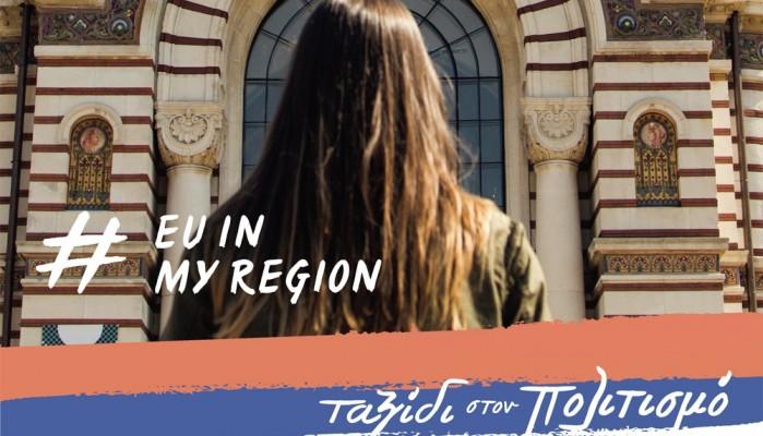 Η Περιφέρεια Κρήτης στην ευρωπαϊκή καμπάνια ενημέρωσης Europe in My Region