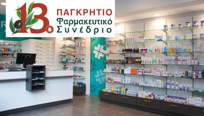 Ανοίγει τις πύλες του το 13o Παγκρήτιο Φαρμακευτικό Συνέδριο στις 13 Μαΐου