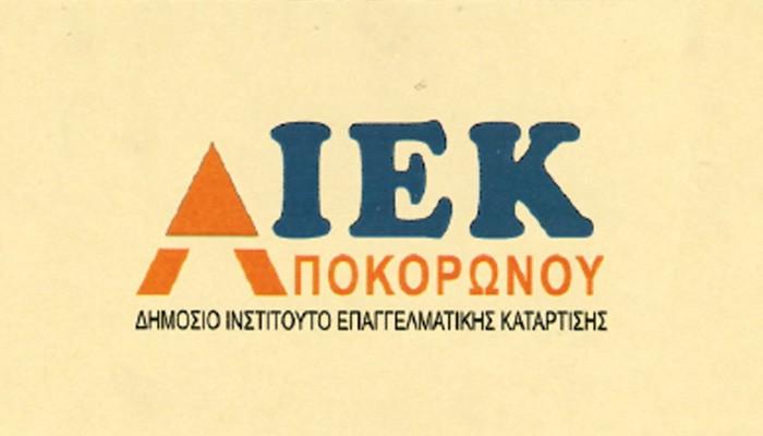 Εκδήλωση με θέμα την Τυροκομία από το ΙΕΚ Αποκορώνου