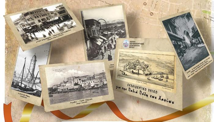 Παρουσίαση εκπαιδευτικού υλικού για την παλιά πόλη των Χανίων