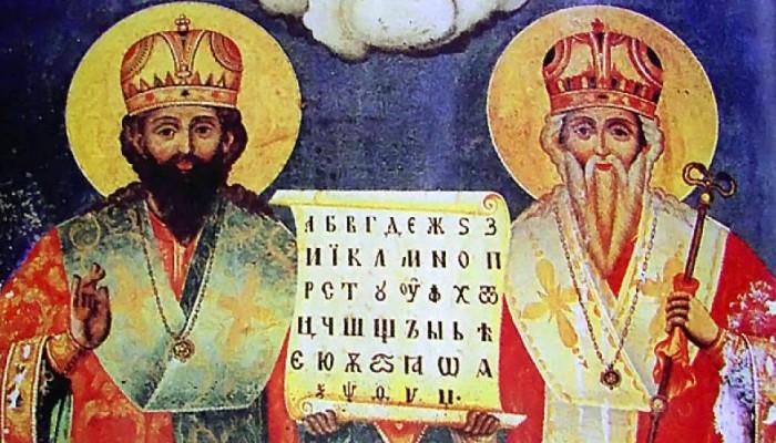 Εορτάζονται στην ΟΑΚ οι Άγιοι Κύριλλος και Μεθόδιος