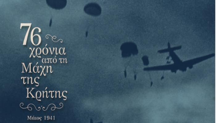 Η Εταιρία Κρητικών Ιστορικών Μελετών τιμά την Μάχη της Κρήτης